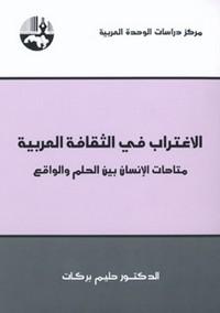 الاغتراب في الثقافة العربية متاهات الإنسان بين الحلم والواقع - د. حليم بركات