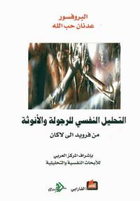 التحليل النفسي للرجولة والأنوثة ..من فرويد الى لاكان - عدنان حب الله