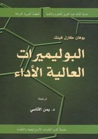 تحميل كتاب البوليميرات العالية الأداء pdf مجاناً تأليف يوهان كارل فينك | مكتبة تحميل كتب pdf