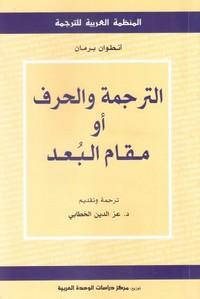 تحميل كتاب الترجمة والحرف أو مقام البعد pdf مجاناً تأليف أنطوان برمان | مكتبة تحميل كتب pdf