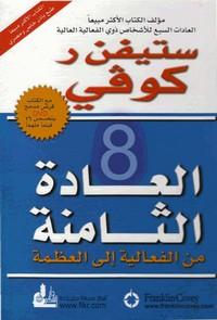 تحميل كتاب العادة الثامنة pdf مجاناً تأليف ستيفن كوفي | مكتبة تحميل كتب pdf