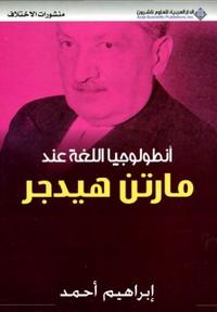 انطولوجيا اللغة عند مارتن هيدجر - إبراهيم احمد