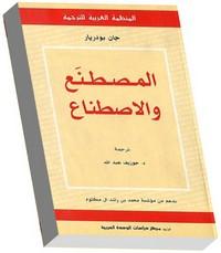 المصطنع والأصطناع - جان بودريار