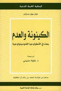 الكينونة والعدم - جان بول سارتر