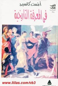 فى المعرفة التاريخية - أرنست كاسيرر