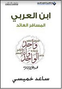 ابن العربي المسافر العائد - ساعد خميسى