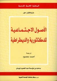 تحميل كتاب الأصول الاجتماعية للدكتاتورية والديمقراطية pdf مجاناً تأليف بارينجتون مور | مكتبة تحميل كتب pdf