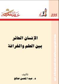 الأنسان الحائر بين العلم والخرافة - د. عبد المحسن صالح