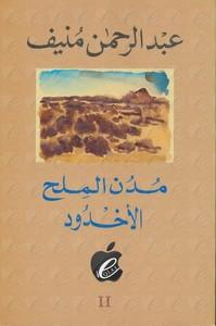 مدن الملح - الأخدود - عبد الرحمن منيف