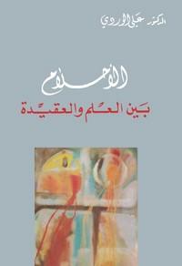 تحميل كتاب الأحلام بين العلم والعقيدة pdf مجاناً تأليف د. على الوردى | مكتبة تحميل كتب pdf