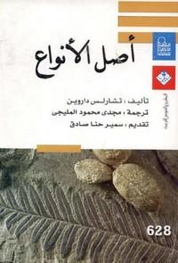 تحميل كتاب أصل الأنواع pdf مجاناً تأليف تشارلز داروين | مكتبة تحميل كتب pdf