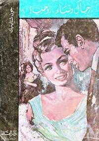 رجال ونساء وحب - جون شتاينبك