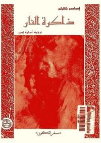 ذاكرة النار سفر التكوين - إدواردو غاليانو