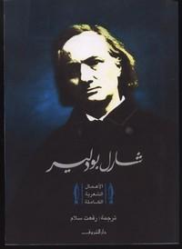 الأعمال الشعرية الكاملة - شارل بودلير