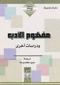 تحميل كتاب مفهوم الأدب ودراسات أخرى pdf مجاناً تأليف تزفيتان تودوروف | مكتبة تحميل كتب pdf