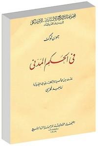 تحميل كتاب في الحكم المدني pdf مجاناً تأليف جون لوك | مكتبة تحميل كتب pdf
