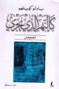تحميل كتاب كالنهر الذى يجرى pdf مجاناً تأليف باولو كويلو | مكتبة تحميل كتب pdf