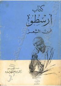 فن الشعر - أرسطو