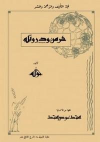 تحميل وقراءة قصة هرمن ودورتيه pdf مجاناً تأليف جوته | مكتبة تحميل كتب pdf