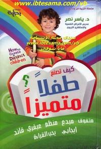 تحميل كتاب كيف تصنع طفلا متميزا pdf مجاناً تأليف د. ياسر نصر | مكتبة تحميل كتب pdf