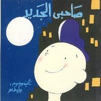 تحميل كتاب صاحبي الجديد pdf مجاناً تأليف وليد طاهر | مكتبة تحميل كتب pdf