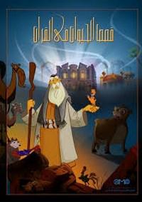 قصص الحيوان فى القرآن - أحمد بهجت