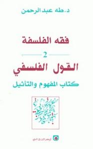 فقه الفلسفة - د. طه عبد الرحمن