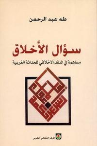 سؤال الخلاق (مساهمة فى النقد الأخلاقى للحداثة الغربية) - د. طه عبد الرحمن