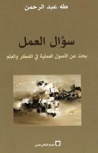 سؤال العمل (بحث فى الأصول العملية فى الفكر والعلم) - د. طه عبد الرحمن
