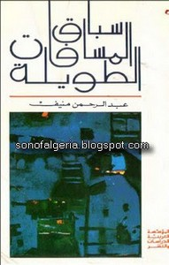 سباق المسافات الطويلة - عبد الرحمن منيف