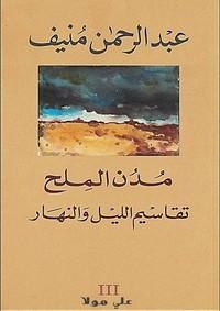 مدن الملح - تقاسيم الليل والنهار - عبد الرحمن منيف