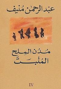 تحميل وقراءة رواية مدن الملح - المنبت pdf مجاناً تأليف عبد الرحمن منيف | مكتبة تحميل كتب pdf