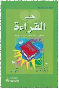 تحميل كتاب حب القراءة - 99 طريقة لجعل الأطفال يحبون القراءة pdf مجاناً تأليف مارى ليونهاردت | مكتبة تحميل كتب pdf