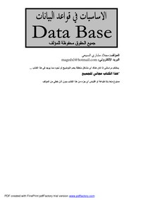 الاساسيات فى قواعد البيانات - مجلاد مشاري السبيعي