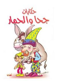 حكايات جحا و الحمار - منصور على عرابى