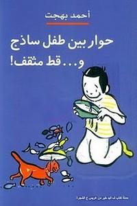 حوار بين طفل ساذج وقط مثقف - أحمد بهجت