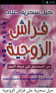 حيل سحرية على فراش الزوجية - محمد حسان إبراهيم