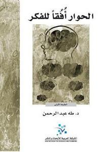 تحميل كتاب الحوار أفقا للفكر pdf مجاناً تأليف د. طه عبد الرحمن | مكتبة تحميل كتب pdf