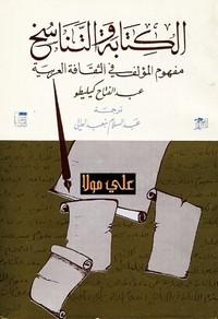 الكتابة والتناسخ - عبد الفتاح كليطو - عبد الفتاح كيليطو