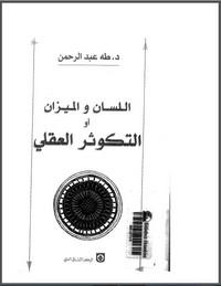 اللسان والميزان أو التكوثر العقلي - د. طه عبد الرحمن