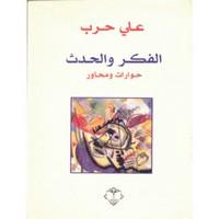 تحميل كتاب الفكر والحدث حوارات ومحاور pdf مجاناً تأليف د. على حرب | مكتبة تحميل كتب pdf