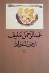 أرض السواد III - د. طه عبد الرحمن