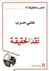 تحميل كتاب نقد الحقيقة pdf مجاناً تأليف د. على حرب | مكتبة تحميل كتب pdf