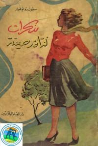 تحميل وقراءة رواية مذكرات فتاة رصينة pdf مجاناً تأليف سيمون دي بوفوار | مكتبة تحميل كتب pdf