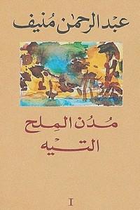 مدن الملح - التيه - عبد الرحمن منيف