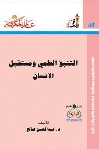 التنبؤ العلمي ومستقبل الإنسان - د. عبد المحسن صالح