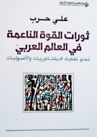 ثورات القوة الناعمة فى العالم العربى - د. على حرب