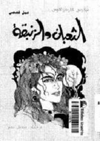 الثعبان و الزنبقه - نيكوس كازانتزاكي