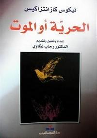 تحميل وقراءة رواية الحرية أو الموت pdf مجاناً تأليف نيكوس كازانتزاكي | مكتبة تحميل كتب pdf