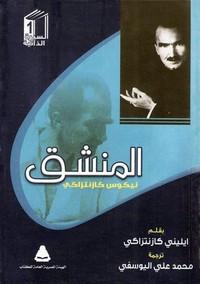 المنشق - إيلينى كازانتزاكي